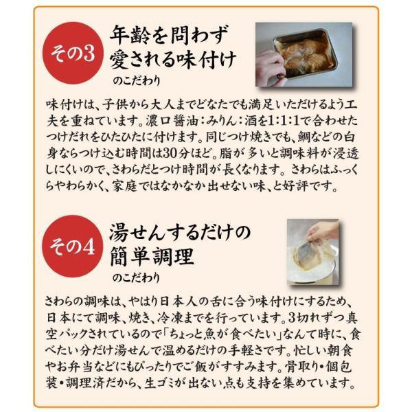 さわらの幽庵焼き3切れ70g(骨取り)(ゆず皮トッピング)|yamanishisuisan|04