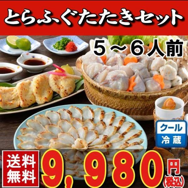 とらふぐ_トラフグ とらふぐたたき料理セット5-6人前・25cmプラ皿 白味噌漬け・ふぐちり鍋・ふぐつみれ付 下関 鍋 てっちり ふぐ鍋 セット|yamanishisuisan