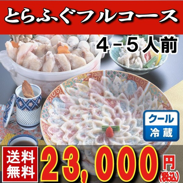とらふぐ_トラフグ とらふぐ料理フルコース4-5人前・31cm青磁皿 冷蔵 鍋 てっちり ふぐ鍋 セット|yamanishisuisan