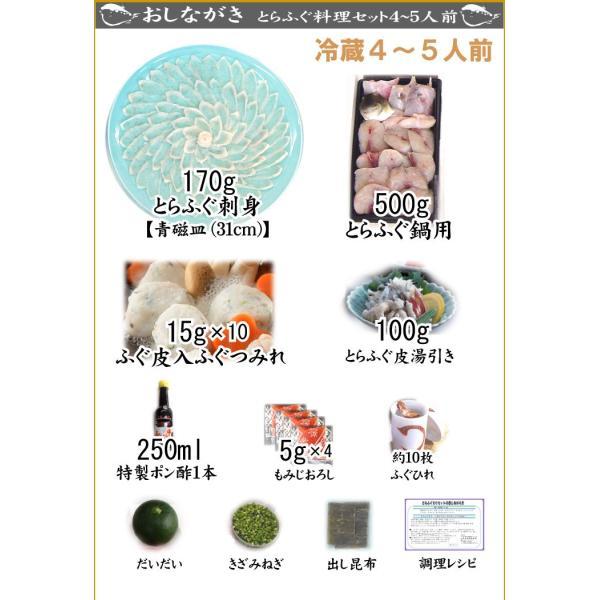 とらふぐ_トラフグ とらふぐ料理フルコース4-5人前・31cm青磁皿 冷蔵 鍋 てっちり ふぐ鍋 セット|yamanishisuisan|02