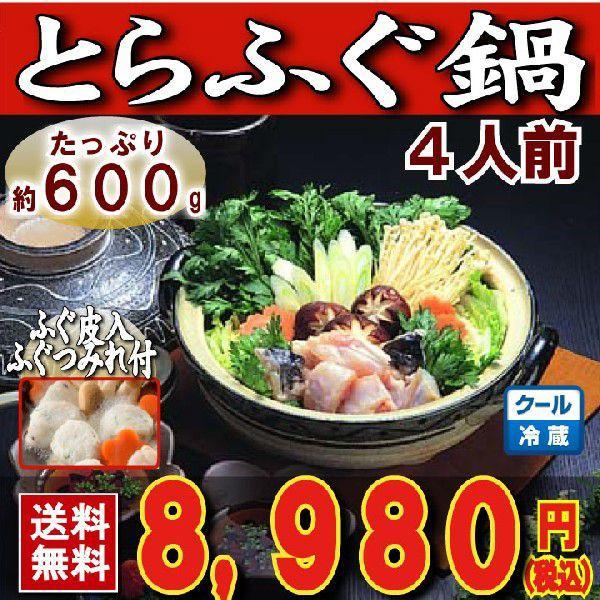 とらふぐ トラフグ とらふぐ鍋4人前 送料無料 冷蔵 鍋 てっちり 下関 鍋 てっちり ふぐ鍋 セット|yamanishisuisan