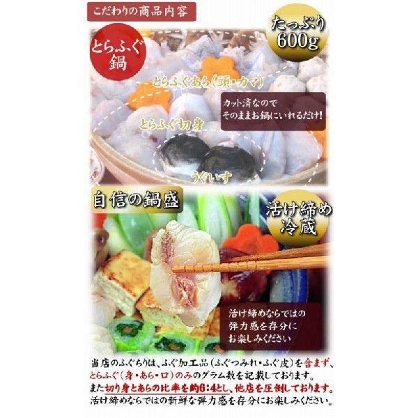 とらふぐ トラフグ とらふぐ鍋4人前 送料無料 冷蔵 鍋 てっちり 下関 鍋 てっちり ふぐ鍋 セット|yamanishisuisan|02