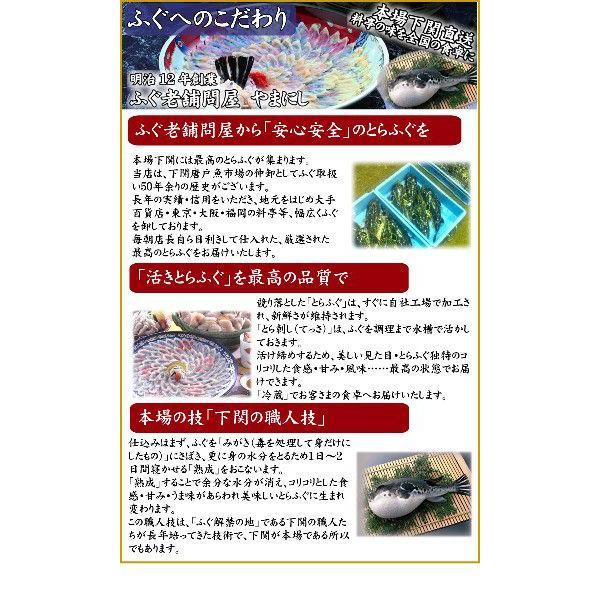 とらふぐ トラフグ とらふぐ鍋4人前 送料無料 冷蔵 鍋 てっちり 下関 鍋 てっちり ふぐ鍋 セット|yamanishisuisan|03