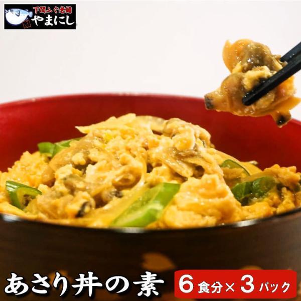 あさり丼の素(6食分×3パック)