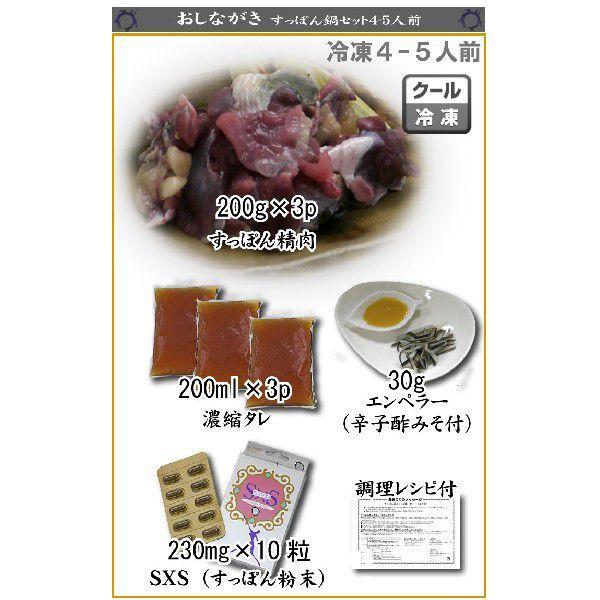 すっぽん スッポン すっぽん鍋セット4−5人前 送料無料 冷凍|yamanishisuisan|02