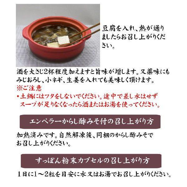 すっぽん スッポン すっぽん鍋セット4−5人前 送料無料 冷凍|yamanishisuisan|05