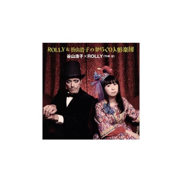 谷山浩子,ROLLY/ROLLY&谷山浩子のからくり人形楽団