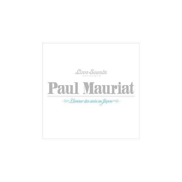 ポール・モーリア/ポール・モーリアのすべて?日本が愛したベスト50曲