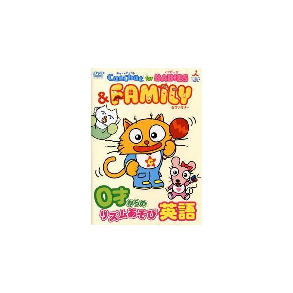 CatChat for BABIES&FAMILY〜0才からのリズムあそび英語