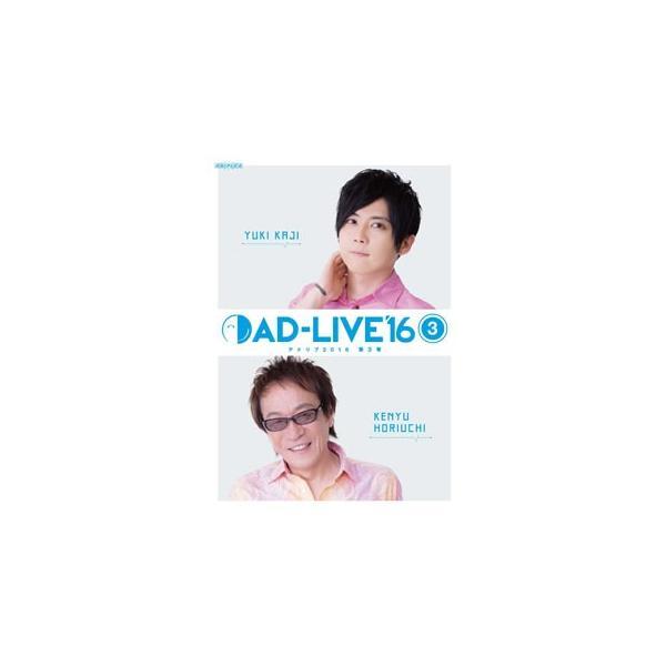 AD-LIVE 2016 第3巻 梶裕貴×堀内賢雄   Blu-ray