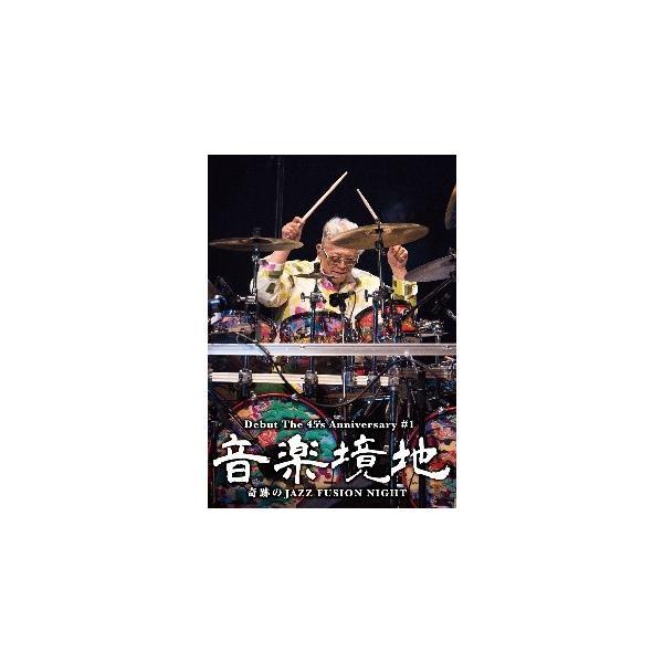 """村上""""ポンタ""""秀一/音楽境地(壱)〜奇跡のJAZZ FUSION NIGHT〜"""