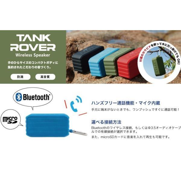 ワイヤレス 防滴スピーカー「TANK ROVER」 ブルー LP-SPBT04BL