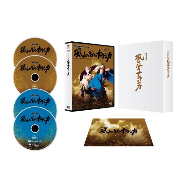 歌舞伎『風の谷のナウシカ』DVD4枚組