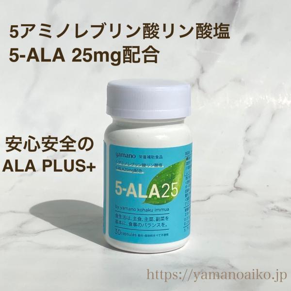 日本製 5-ALA25(5-アミノレブリン酸リン酸塩5-ALA25mg配合)「ALAPLUS+」マーク 特許取得済みの5-ALAリン酸塩 yamano×SBI