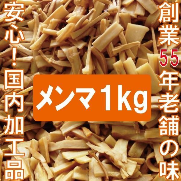 味付けメンマ1kg【国内製造品】業務用(めんま・しなちく・筍絲・bamboo shoots)株式会社ヤマリュウ|yamaryu1970