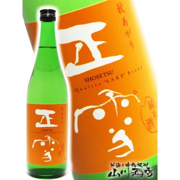 正雪 [特別純米酒]