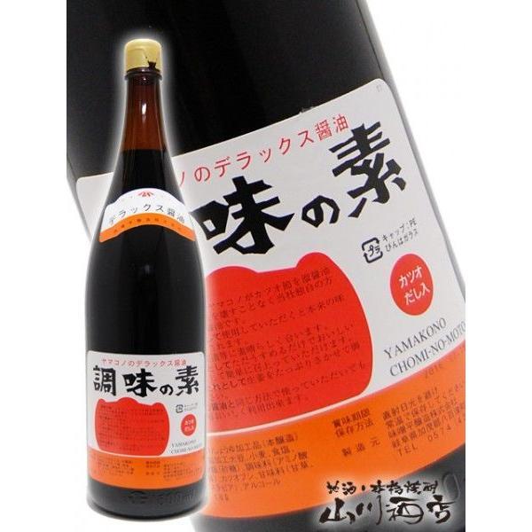 ヤマコノのデラックス醤油 調味の素 ( 瓶 ) 1.8L / 岐阜県 味噌平醸造 ハロウィン 2021