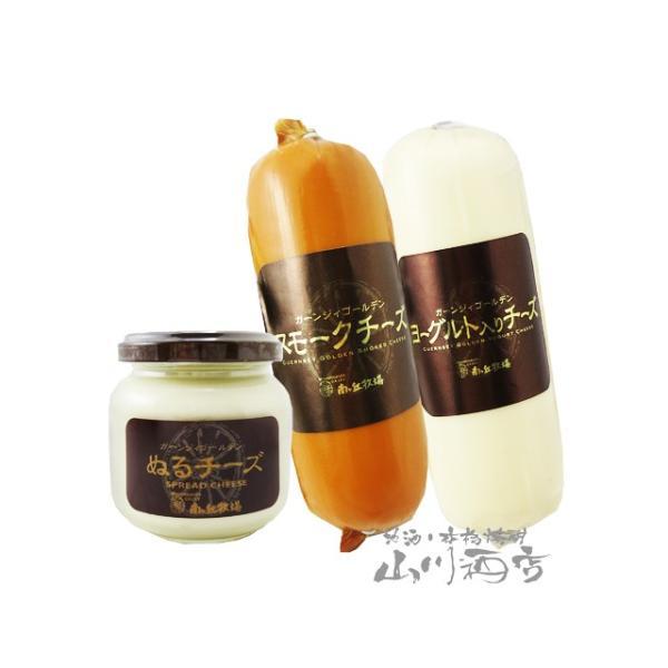 チーズ3種セット(ヨーグルト・スモーク・ぬるチーズ プレーン) / 栃木県 南ヶ丘牧場 要冷蔵 ハロウィン 2021