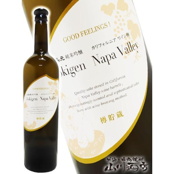 上喜元 ( じょうきげん ) ナパバレー 純米吟醸 カリフォルニアワイン樽貯蔵 750ml / 山形県 酒田酒造 日本酒 お中元 2021 御中元