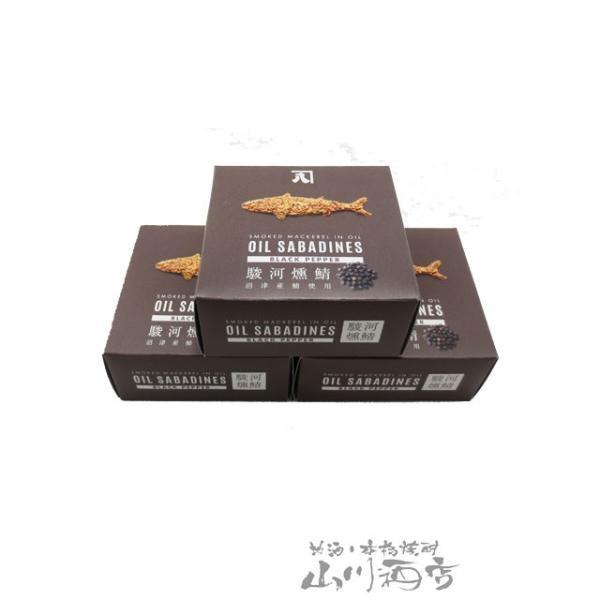 おつまみセット 駿河燻鯖 オイルサバディン ブラックペッパー 3個セット / かねはち 静岡県 ハロウィン 2021