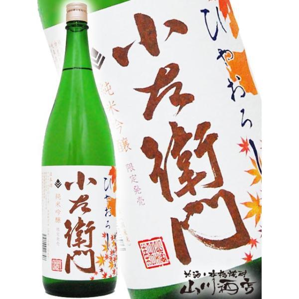 プレゼント ギフト 日本酒 小左...