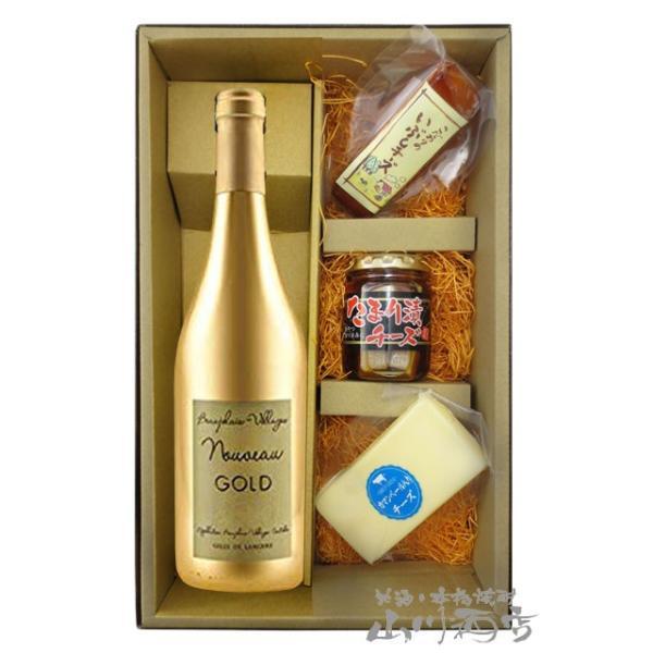 フランス 赤ワイン おつまみセット 2019 ボジョレー・ヴィラージュ・ヌーヴォー ゴールド 750ml + チーズセット 要冷蔵 プレゼント ギフト