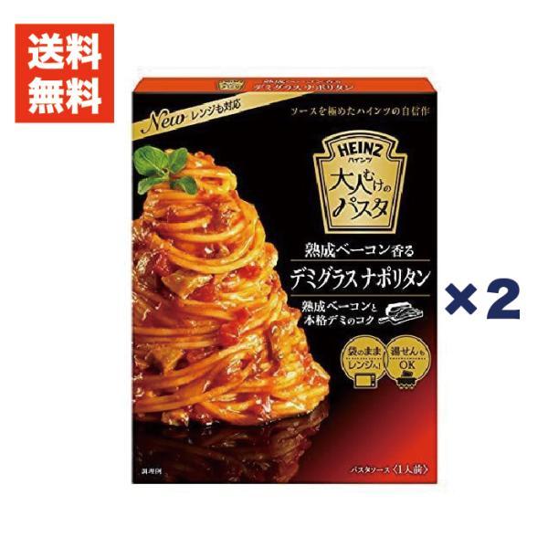 ハインツ日本 熟成ベーコン香るデミグラスナポリタン 2個セット