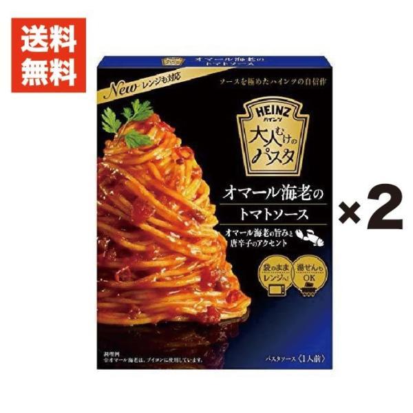 ハインツ日本 大人むけのパスタ オマール海老のトマトソース 2個セット