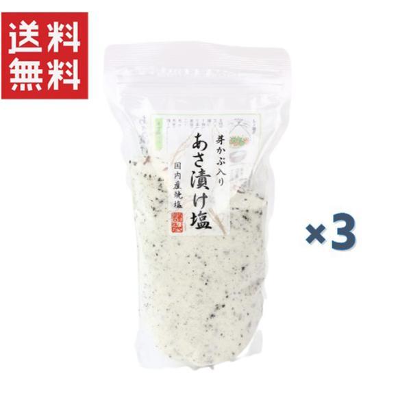 ハッピーカンパニー 芽かぶ入り 浅漬け塩 3個セット