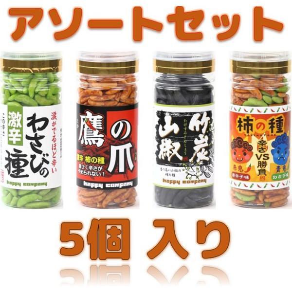 送料無料 柿の種 激辛 わさびの種 米菓 110g 5個アソートセット おつまみ お菓子