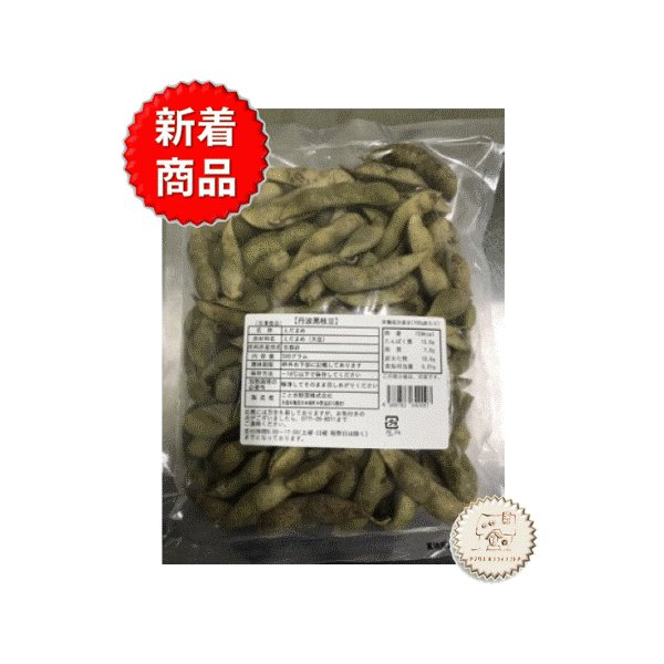 こと京都 丹波黒枝豆500g 20袋