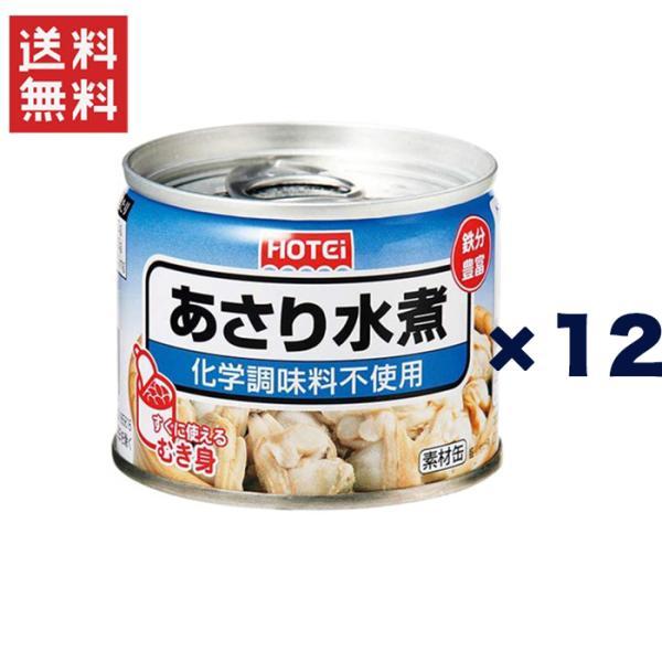 ホテイフーズコーポレーション ホテイあさり水煮化学調味料不使用 GB 125g 12缶セット