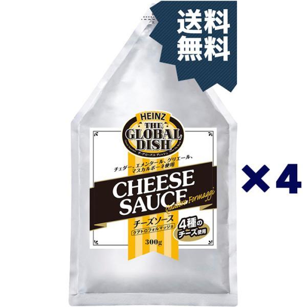 メール便送料無料 業務用 ハインツ チーズソース クアトロフォルマッジョ 300g 3個セット