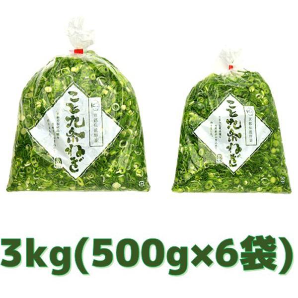 こと京都 業務用カット九条ねぎ1kg(500g×2袋) 3個セット