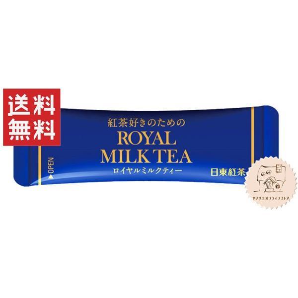 メール便送料無料 外袋なし 日東紅茶 ロイヤルミルティー スティック40本入り|yamasaki-onlineshop