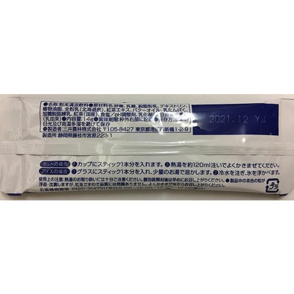 メール便送料無料 外袋なし 日東紅茶 ロイヤルミルティー スティック40本入り|yamasaki-onlineshop|02
