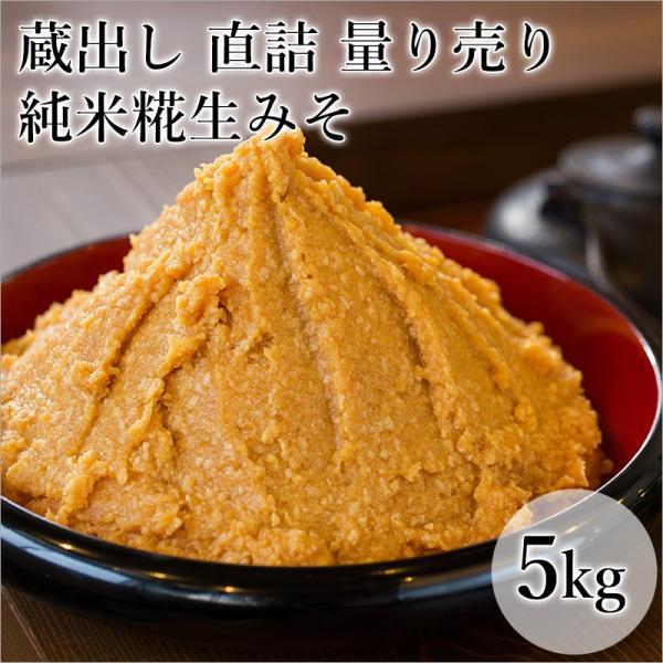 蔵出し 量り売り 生糀みそ5kg yamasamisokouzi