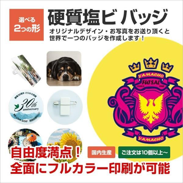 オリジナル硬質バッジ バッチ  名入れ デザイン 贈り物・プチギフト 10個以上からフルカラー全面印刷!|yamasann