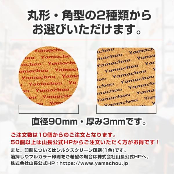 コルクコースター 厚み3mm シルク1色印刷  オリジナル 名入れ 国内生産 デザイン 贈り物・プチギフト 10個以上から|yamasann|04