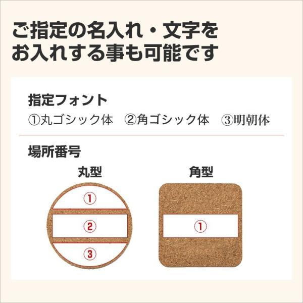 コルクコースター 厚み3mm シルク1色印刷  オリジナル 名入れ 国内生産 デザイン 贈り物・プチギフト 10個以上から|yamasann|05