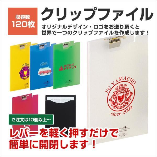 クリップファイル A4 フルカラー印刷 名入れ デザイン 国内生産 10個以上から|yamasann
