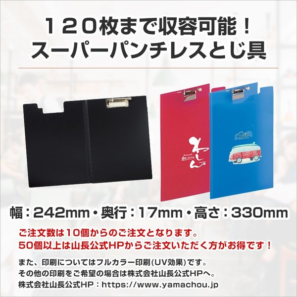 クリップファイル A4 フルカラー印刷 名入れ デザイン 国内生産 10個以上から|yamasann|08