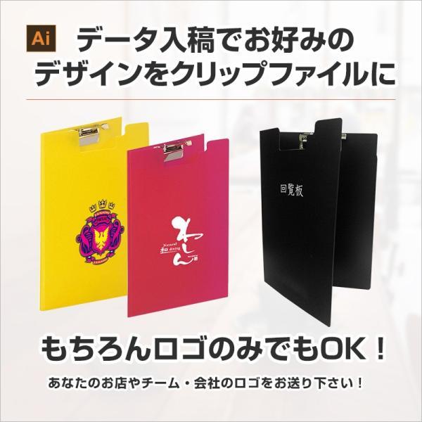 クリップファイル A4 フルカラー印刷 名入れ デザイン 国内生産 10個以上から|yamasann|03