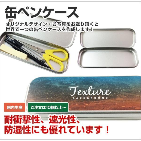 缶ペンケース オリジナル  名入れ デザイン フルカラー印刷|yamasann