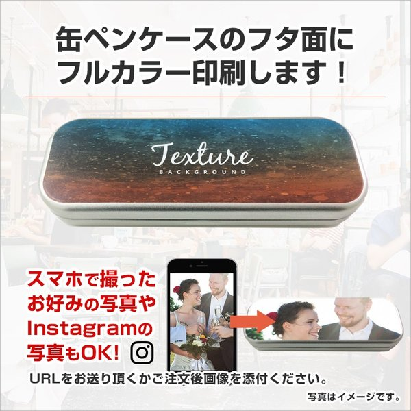 缶ペンケース オリジナル  名入れ デザイン フルカラー印刷|yamasann|02