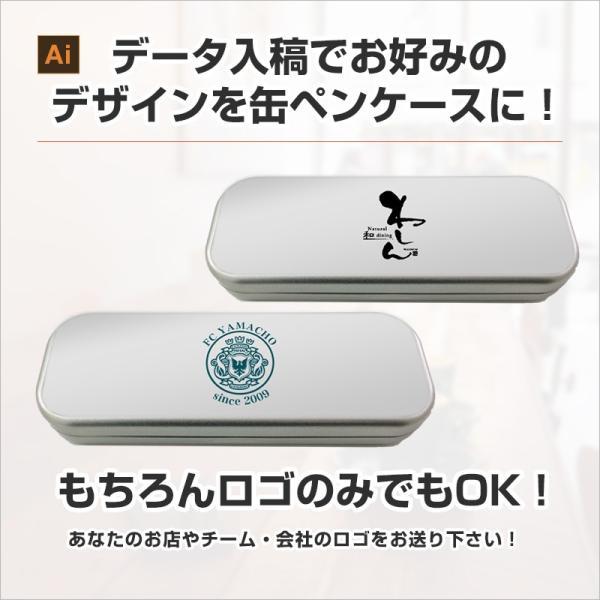缶ペンケース オリジナル  名入れ デザイン フルカラー印刷|yamasann|03