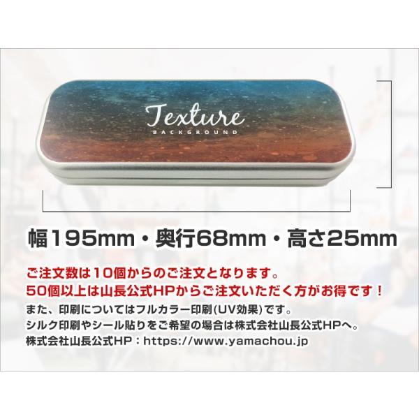 缶ペンケース オリジナル  名入れ デザイン フルカラー印刷|yamasann|06