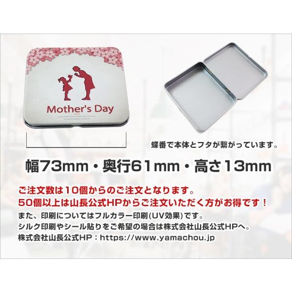 ミニポケット缶 缶小物ケース オリジナル 名入れ  デザイン フルカラー印刷|yamasann|06