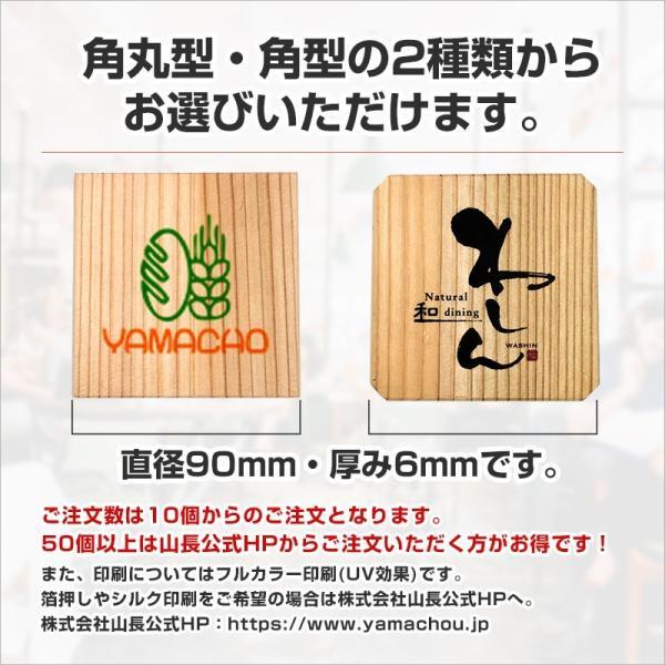ウッドコースター 厚み6mm カラー印刷  オリジナル 名入れ 国内生産 デザイン 贈り物・プチギフト 10個以上から|yamasann|04