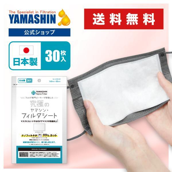 【公式】究極のヤマシン・フィルタシート 30枚入り ヤマシンフィルタ 日本製 ヤマシンナノフィルター 送料無料 マスク 洗える ヤマシンフィルタシート 高機能の画像